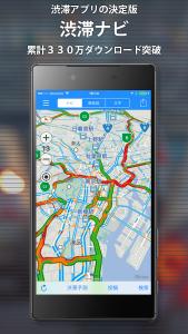 リアルタイム渋滞情報の画像