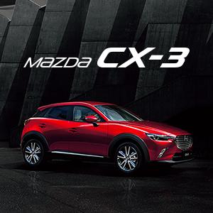 マツダ CX-3の画像