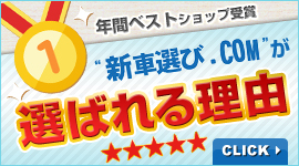 新車選び .com