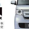 軽自動車ナンバー1!N-BOXがフルモデルチェンジ決定!特設サイトも公開