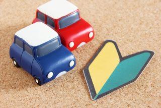 運転初心者の車選び!用途、金額・・あなたが重要視するのは?