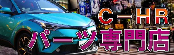 C-HR フロアマット・パーツカタログ