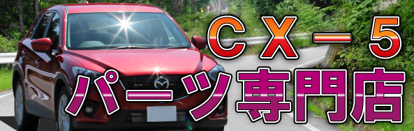 CX-5 フロアマット・パーツカタログ