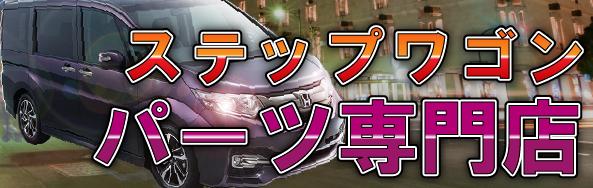 ステップワゴン フロアマット・パーツカタログ
