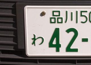 車のナンバープレートにアルファベット?ナンバーの数字の意味!