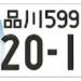 軽自動車に白ナンバーはいつまで?その登録方法とは